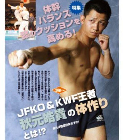 JFKO王者・秋元 皓貴のトレーニングvol.19 (9月末発売号)補足動画
