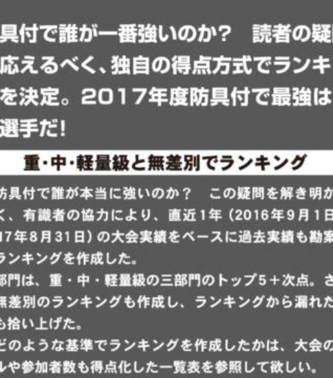 流会派を超越! 防具付ランキング発表 10月末発売号 フルコンタクトKARATEマガジン
