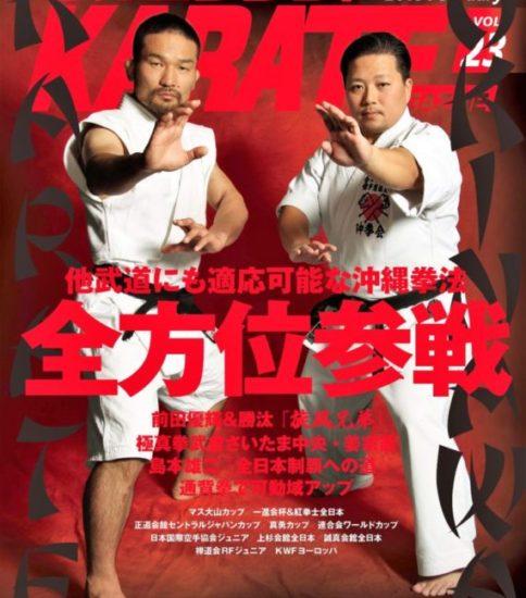 #フルコンタクトKARATEマガジン vol.23 1月末発売号