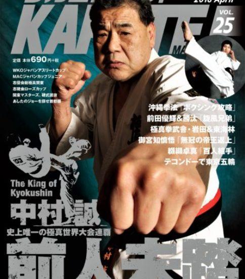#フルコンタクトKARATEマガジン vol.25 3月末発売号