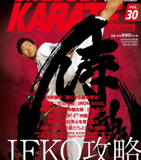 #フルコンタクトKARATEマガジン vol.30  8月末発売