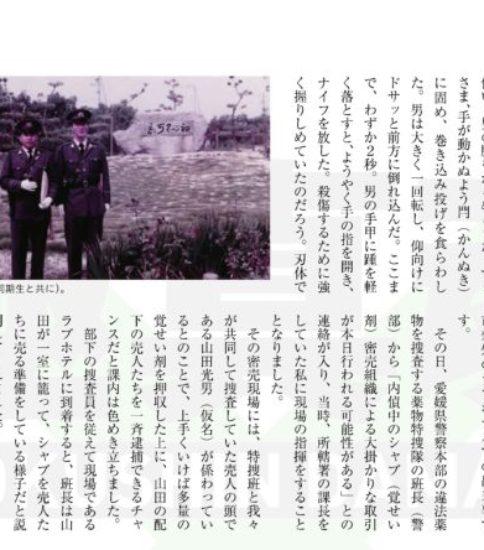 Vol.35より連載開始! 芦原英幸直弟子&元刑事の実話です。