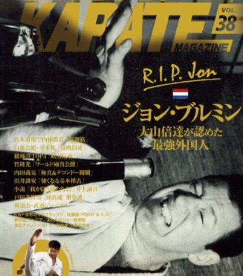 フルコンタクトKARATEマガジンvol.38(4月末発売号)