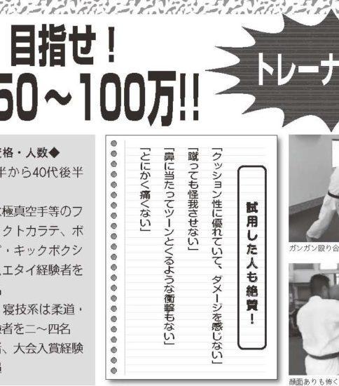 「極真バトルフィットネス」トレーナー募集 目指せ月収50~100万円!?