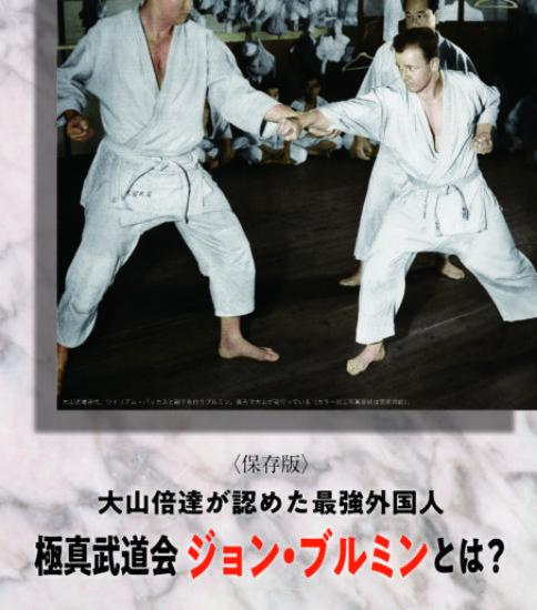 大山倍達総裁と最強外国人・ジョンブルミンの貴重な写真 vol.38(4月末発売)掲載
