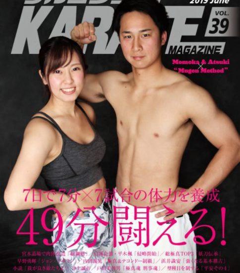 フルコンタクトKARATEマガジンvol.39(5月末発売号)