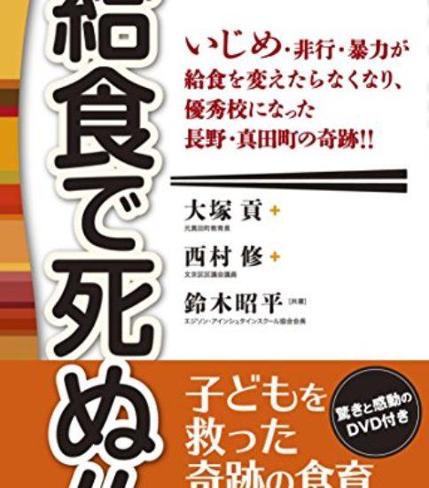 エジソン・アインシュタインスクール協会・鈴木昭平代表の著書「給食で死ぬ!!」を一名様にプレゼント!