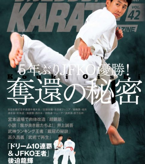 フルコンタクトKARATEマガジンvol.42(8月末発売号)