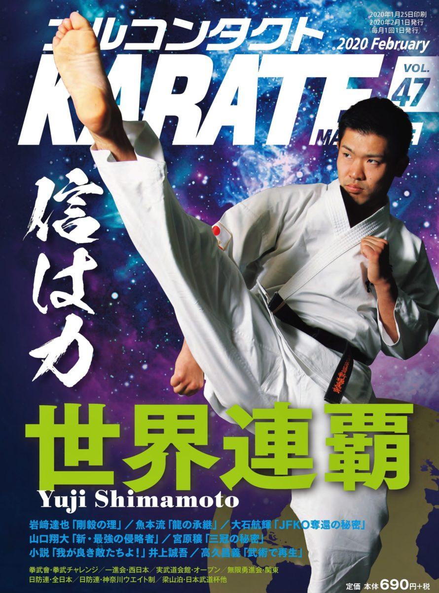 フルコンタクトKARATEマガジン vol.47(1月末発売)