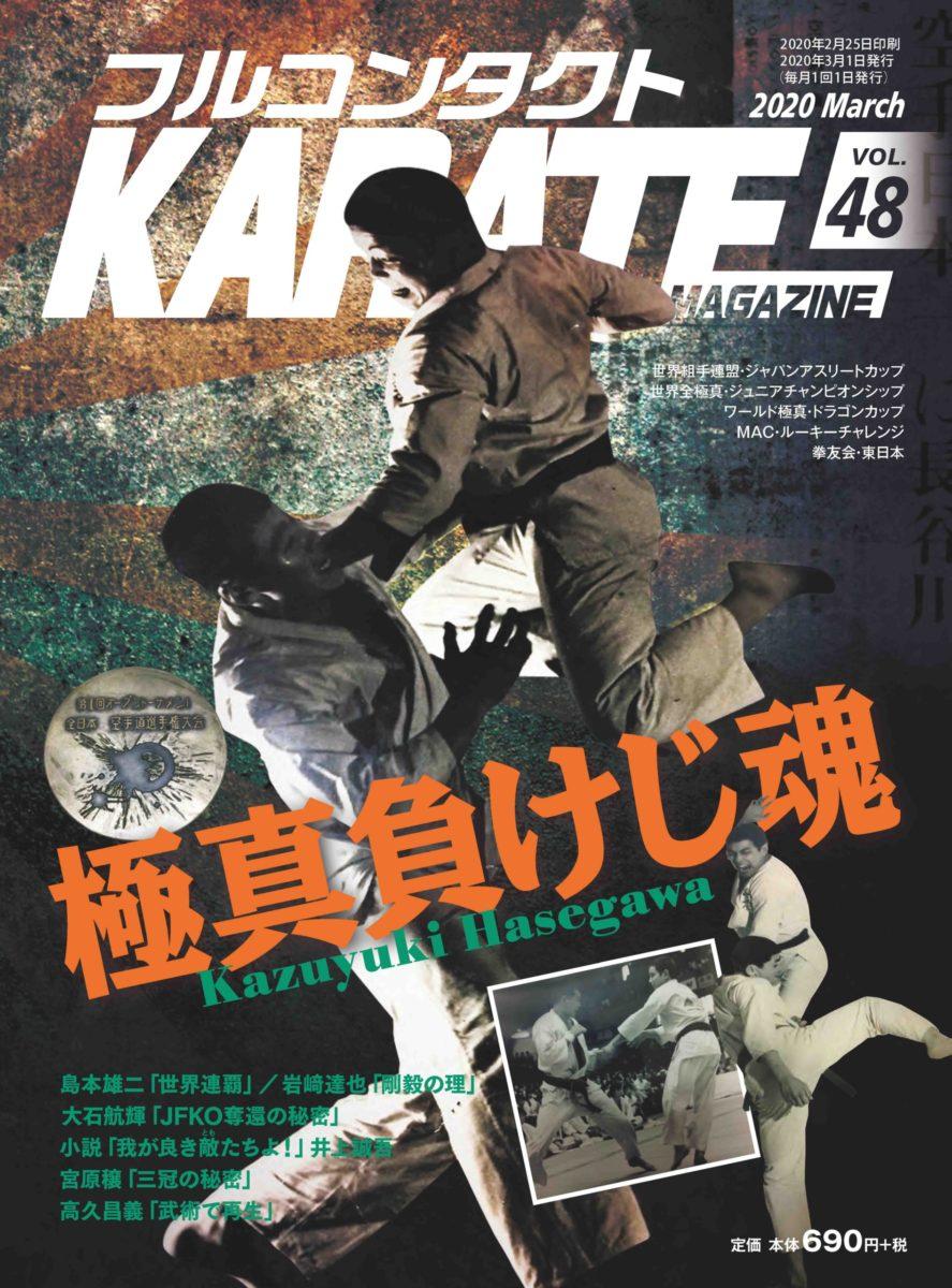 フルコンタクトKARATEマガジンvol.48(2月末発売)