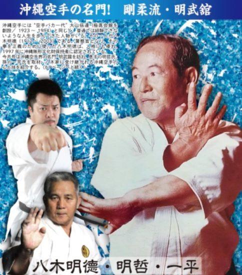 vol.52 沖縄空手・明武舘/八木明哲氏インタビュー記事掲載