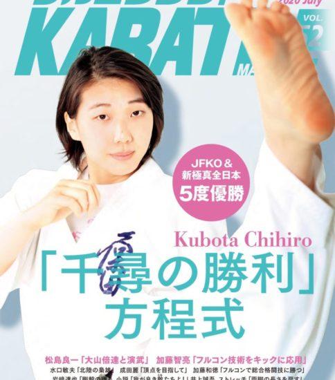 フルコンタクトKARATEマガジンvol.52(6月末発売)