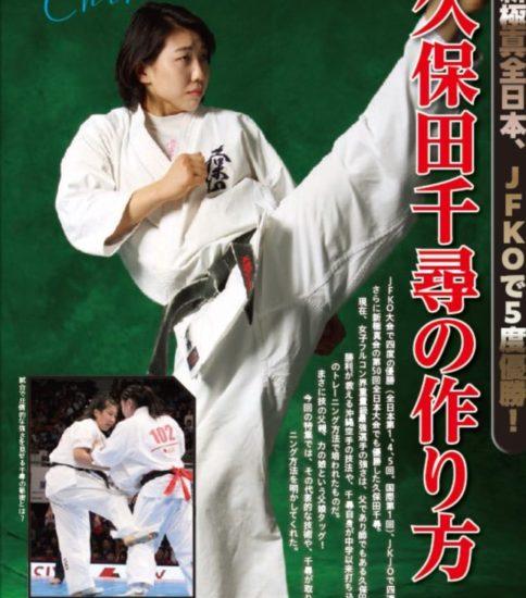 フルコンタクトKARATEマガジンvol.52(6月末発売)掲載 久保田千尋