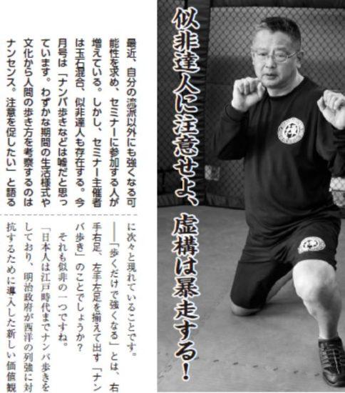禅道会・小沢隆代表「歩き方について」の補足動画