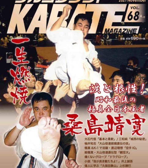 フルコンタクトKARATEマガジンvol.68(10月末発売号)